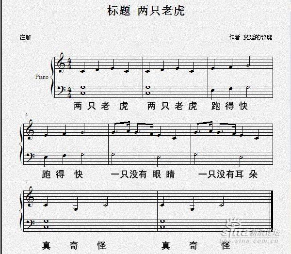 两只老虎的钢琴简谱