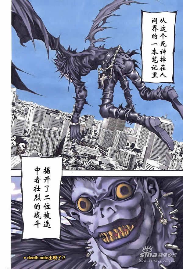 《死亡笔记》(连载)