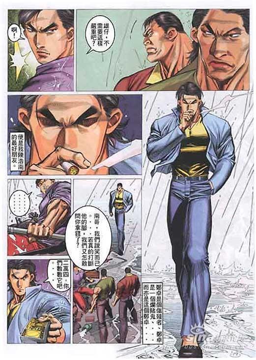 古惑仔 漫画 陈浩南和山鸡为何反目 为何8大堂口的堂主死了