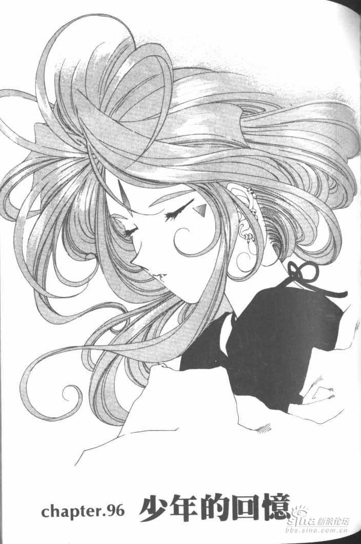 漫画连载 03 藤岛康介——《我的女神》(薰衣草和丫丫的友情合作!