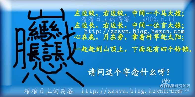 据说是汉字笔画最多的一个字,你认识它吗