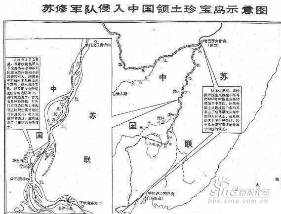 前苏联拍摄:中苏珍宝岛战争珍贵图片集