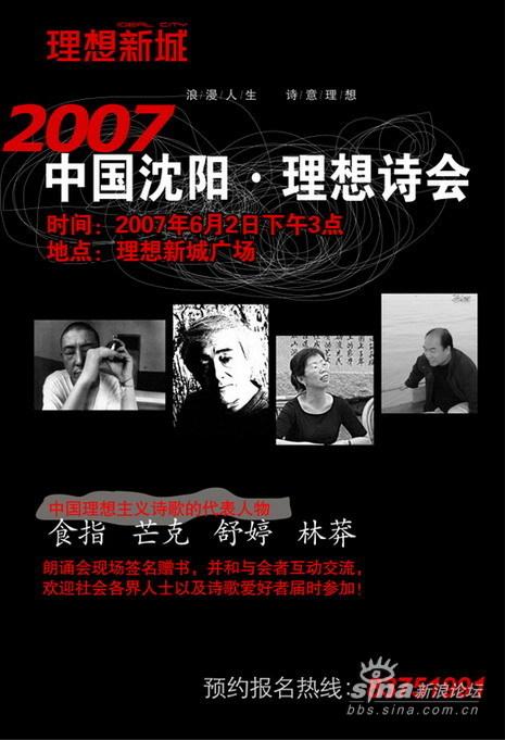 """的师生也将云集诗歌朗诵会现场.""""2007中国沈阳 理想诗会"""""""