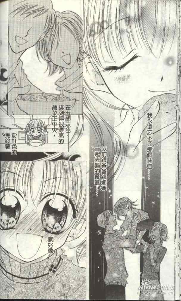 ... by 安藤夏美/小林深雪送给我最耐的老公~蔷薇