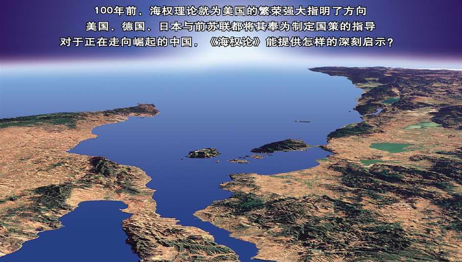 论中国的海权(含中国及周边海域地形图)