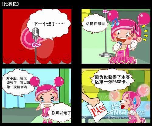 超女娃娃可爱搞笑漫画
