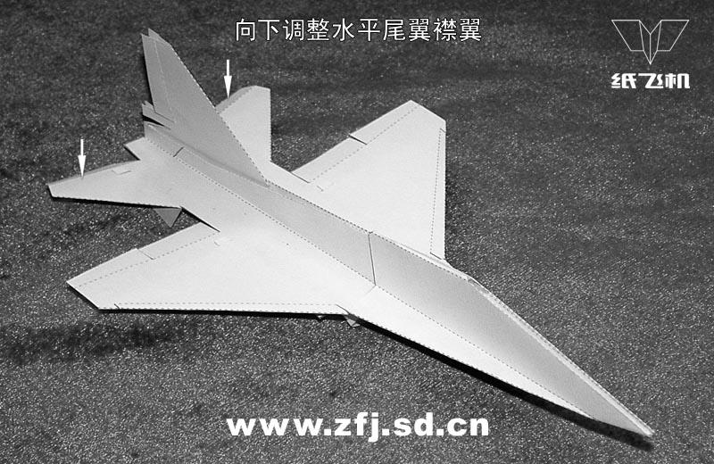 掌握了水平尾翼控制技术,就等于是可以控制飞机保持平飞的姿态了。同时为了体验乐趣,我们还可以调整水平尾翼来模仿特技动作,例如向上纵向转一圈,看看半径是多大。这可是空战时很重要的一个性能,谁转的半径小,谁就会摆脱尾追的敌机并可以飞到敌机后面开火。通过模仿这种特技动作,也可以体会到各种空气动力布局的特点,纸飞机工作室推出的三种国产机型中,歼10猛龙是转弯半径最小的,因为无尾鸭翼布局不但可以用主翼的副翼起到水平尾翼的作用,还可以借助前面的鸭翼抬高机头,双管齐下,绕这一圈的半径就会大大减小。 解决了控制平飞的纵向问