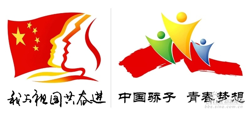 """中国骄子·青春梦想——""""我与祖国共奋进""""青春梦想征集活动启动"""