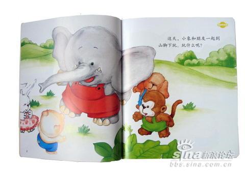 儿童读本内页,是手绘本哦