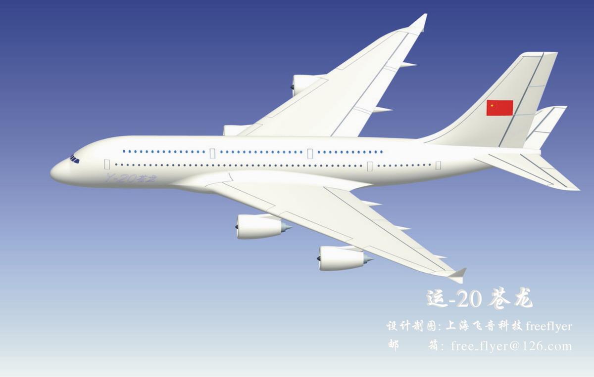 大型宽体客机设计方案构想