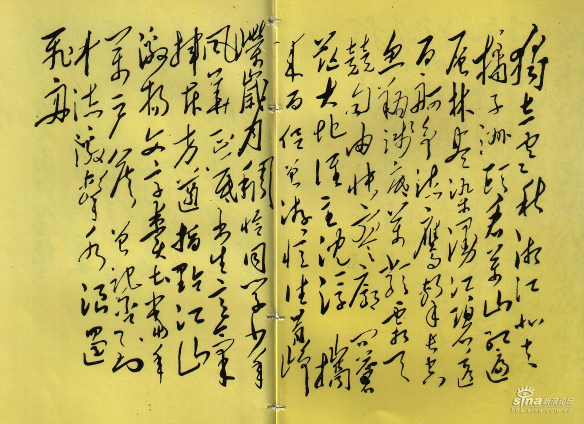 毛泽东诗词及书法赏析 沁园春 长沙