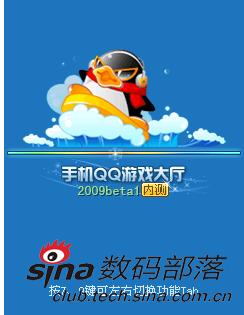 手机qq游戏大厅2009 java beta1内测版本