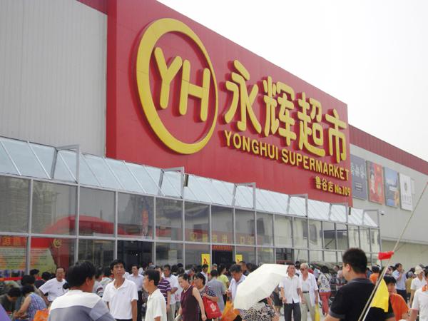 永辉超市(北京鲁谷店)——石景山最大海鲜超市开业了!
