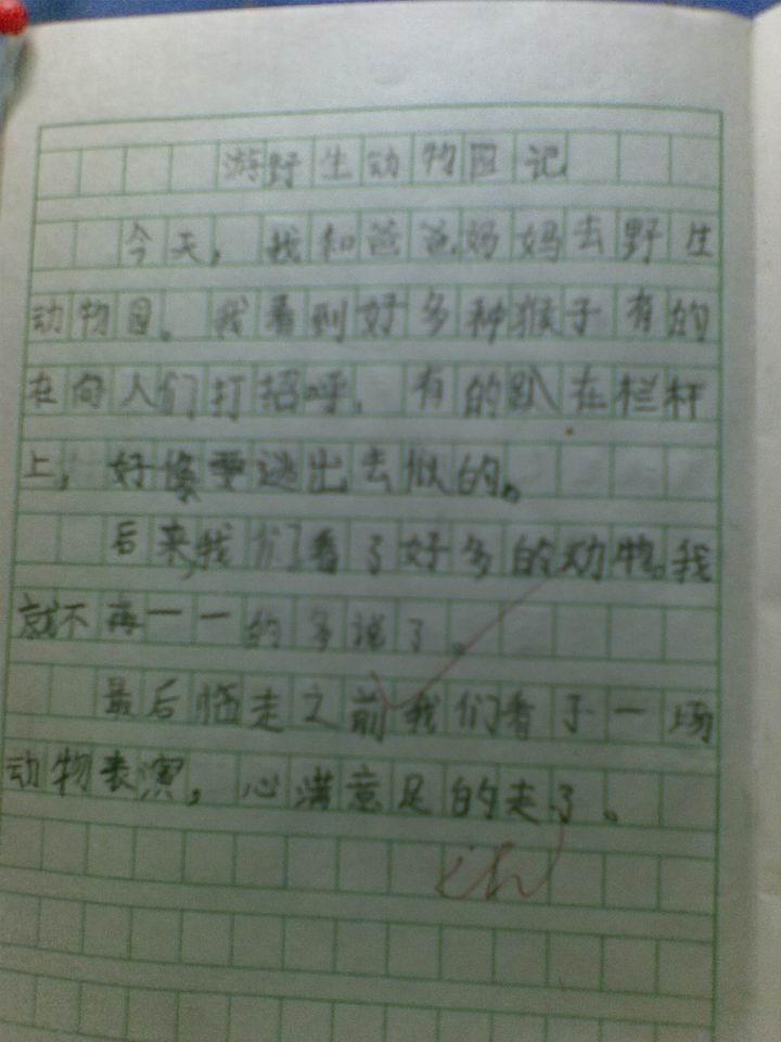 周记字国庆节-再看一个国庆放假写的小作文