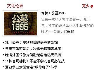 http://club.history.sina.com.cn/slide.php?tid=1210673#p=2