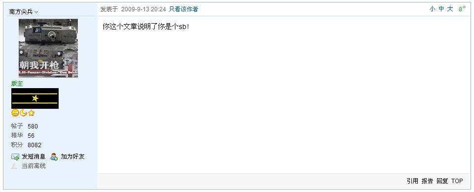 http://club.mil.news.sina.com.cn/slide.php?tid=99615#p=1