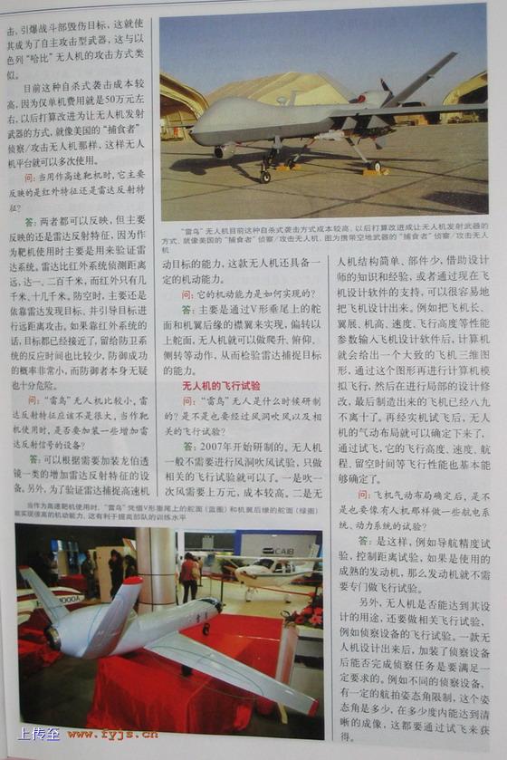 http://club.mil.news.sina.com.cn/slide.php?tid=139627#p=5