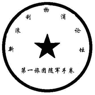 http://forum.sports.sina.com.cn/slide.php?tid=615044#p=5