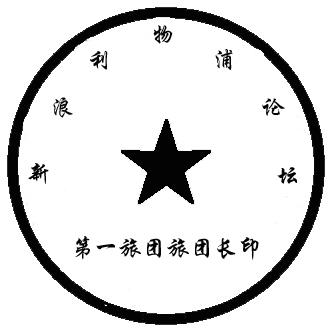 http://forum.sports.sina.com.cn/slide.php?tid=615044#p=4